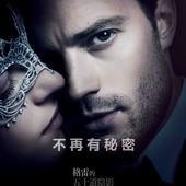 Movie, Fifty Shades Darker(美國) / 格雷的五十道陰影:束縛(台) / 格雷的五十道色戒2(港) / 五十度黑(網), 電影海報, 台灣