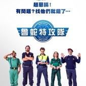 Movie, Heroes Wanted(西班牙) / 魯蛇特攻隊(台) / 西班牙警察故事(網), 電影海報, 台灣