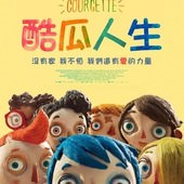Movie, Ma vie de courgette(法國) / 酷瓜人生(台) / My Life as a Courgette(英文) / 西葫芦的生活(網), 電影海報, 台灣