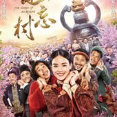 Movie, 健忘村(台灣.中國) / The Village That Forgets(英文), 電影海報, 台灣