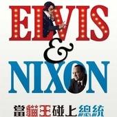 Movie, Elvis & Nixon(美國) / 當貓王碰上總統(台) / 貓王與尼克遜(港) / 猫王与尼克松(網), 電影海報, 台灣
