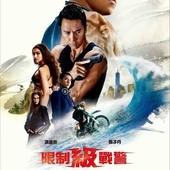 Movie, xXx: The Return of Xander Cage(美國) / 限制級戰警:重返極限(台) / 极限特工:终极回归(中) / 3X反恐暴族:重火力回歸(港), 電影海報, 台灣