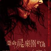 Movie, The Evil in Us(美國) / 藥命屍樂園(台) / 鬼上身(網), 台灣