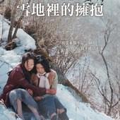 Movie, 눈길(韓國) / 雪地裡的擁抱(台) / 雪路(網), 台灣