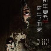 Movie, 那年夏天你去了哪裏(中國.香港) / 那年夏天你去了哪裏(台) / Cherry Returns(英文), 電影海報, 台灣