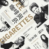 Movie, Coffee and Cigarettes(美國.日本.義大利) / 咖啡與菸(台) / 咖啡与香烟(網), 電影海報, 台灣