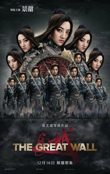 Movie, 长城(中國.美國) / 長城(台) / The Great Wall(英文), 電影海報, 惡搞