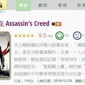 Movie, Assassin's Creed(美國.英國.法國.香港) / 刺客教條(台.港) / 刺客信条(中), 開眼電影分數