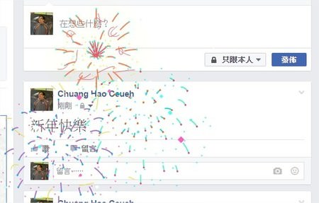 Facebook, 動態時報, 特殊關鍵字效果
