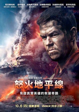 Movie, Deepwater Horizon(美國) / 怒火地平線(台) / 深海浩劫(中.港), 電影海報, 台灣