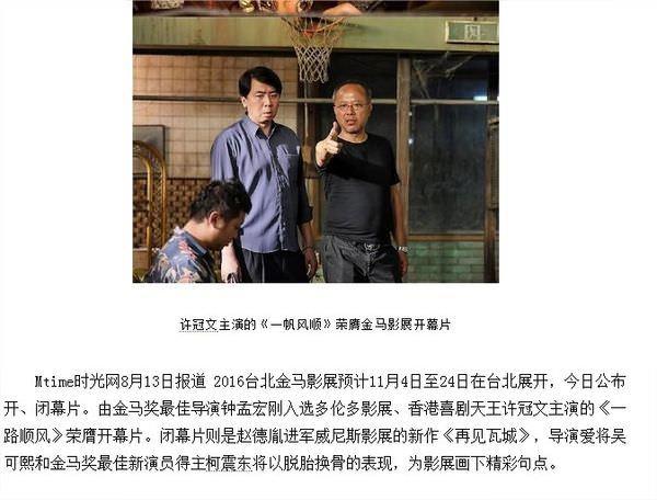 Movie, 一路順風(台灣) / Godspeed(英文), Google畫面