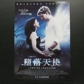 Movie, Fallen(美國.匈牙利) / 墮落天使(台) / 折翼天使首部曲: 魔咒之吻(港), 電影DM