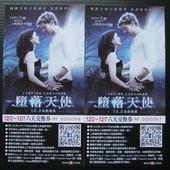 Movie, Fallen(美國.匈牙利) / 墮落天使(台) / 折翼天使首部曲: 魔咒之吻(港), 電影票