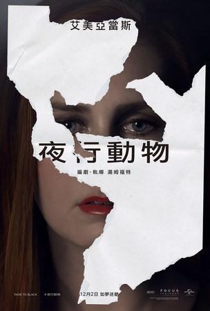 Movie, Nocturnal Animals(美國) / 夜行動物(台), 電影海報, 台灣