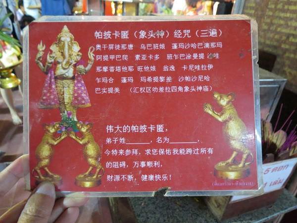 慧光路口象神(เทวาลัย พระพิฆเนศ), 泰國, 曼谷市