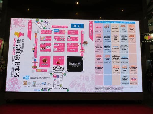 2016台北電影玩具展, 展場分佈