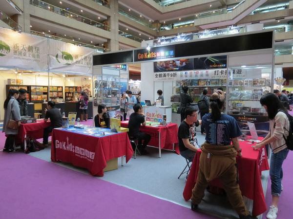 2016台北電影玩具展, 玩樂小子