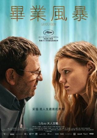 Movie, Bacalaureat(羅馬尼亞.法國.比利時) / 畢業風暴(台) / Graduation(英文) / 毕业会考(網), 電影海報, 台灣