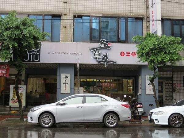 五草車中華麵食館@模範總店, 新北市, 永和區, 永和路一段