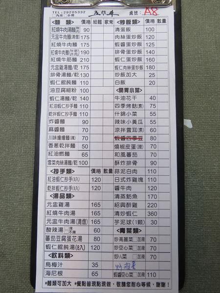 五草車中華麵食館@模範總店, 點菜單