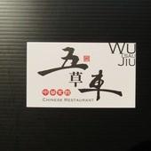五草車中華麵食館@模範總店, 名片