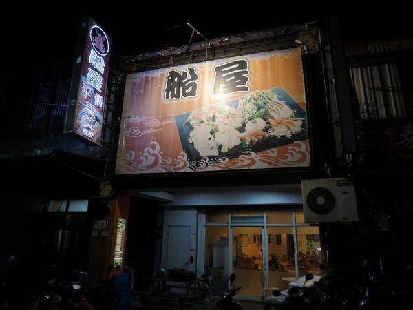 船屋日本料理, 台北市, 南港區, 新民街