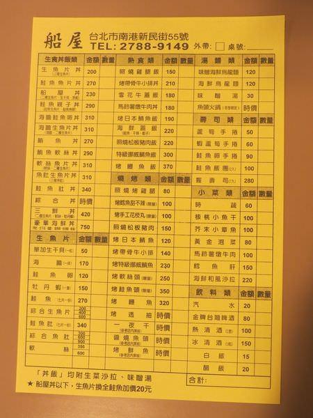 船屋日本料理, 點菜單(menu)