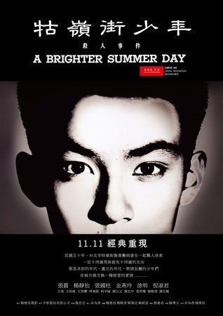 Movie, 牯嶺街少年殺人事件(台灣) / A Brighter Summer Day(英文), 電影海報, 台灣