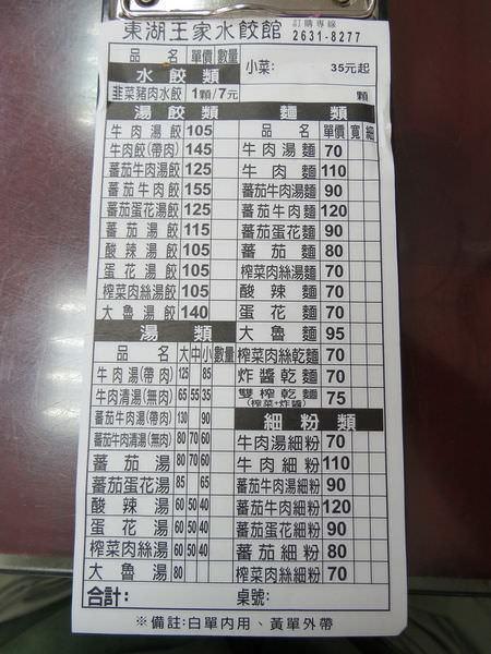 東湖王家水餃館, 點菜單(menu)