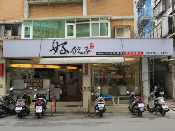 好餃子麵食館@東湖總店, 台北市, 內湖區, 東湖路