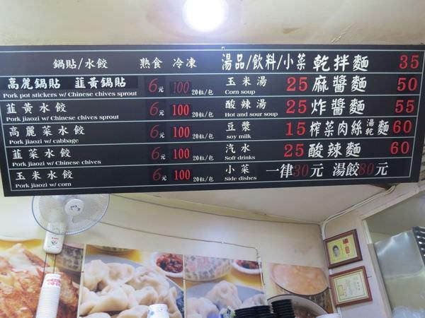 好餃子麵食館@東湖總店, 價目表(menu)