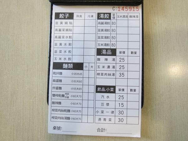 好餃子麵食館@東湖總店, 點菜單(Menu)