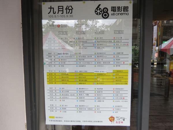 他里霧文化園區, 68電影館, 放映電影(9月)