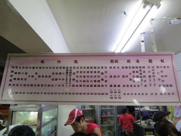 阿春燻鵝肉專賣店, 價目表