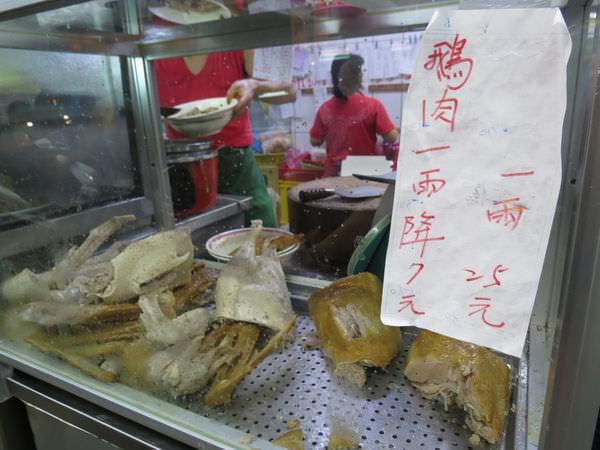 阿春燻鵝肉專賣店, 餐點, 鵝肉