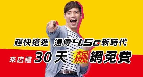 遠傳4.5G來店禮30天飆網免費