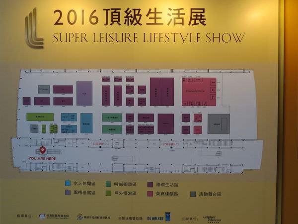 2016 頂級生活展@高雄展覽館, 展場平面圖