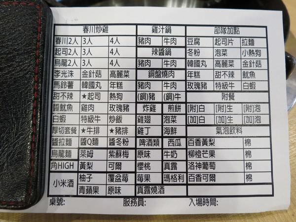 Omaya乳溝起司春川炒雞@板橋實踐店, 點菜單(menu)
