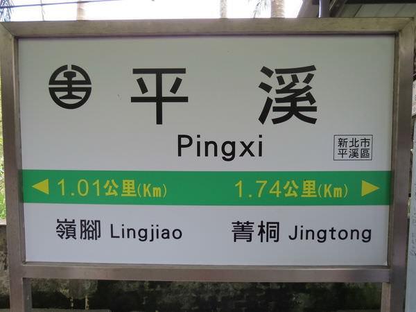 平溪車站, 站間里程牌