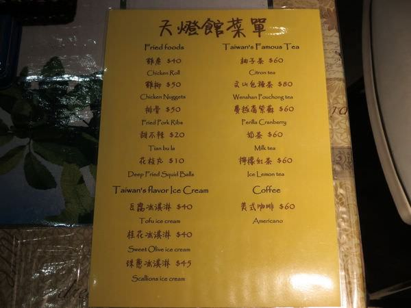 天燈派出所, 菁桐波麗士天燈館, 點菜單(menu)