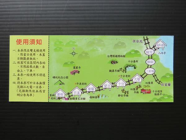 台灣好行木柵平溪線, 超值套票一日卷