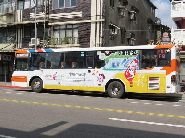 台灣好行木柵平溪線, 公車