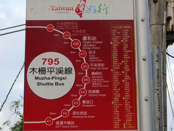 台灣好行木柵平溪線, 慶和站