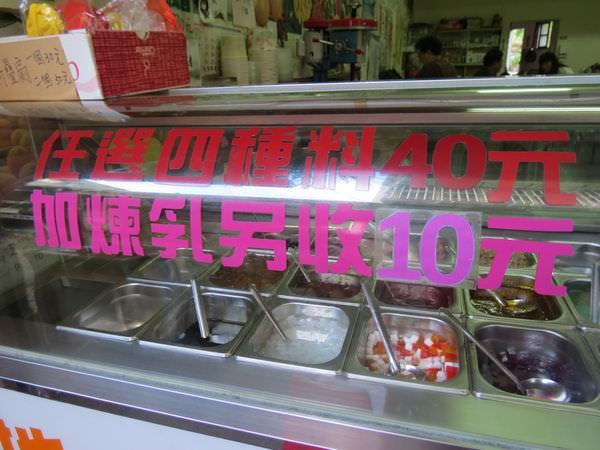平溪芋圓, 價目表(menu)