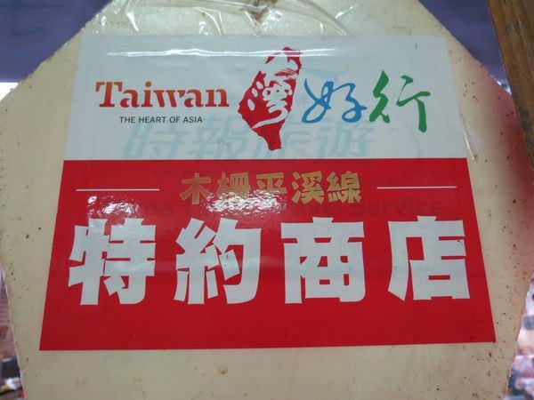 平溪芋圓, 台灣好行特約商店