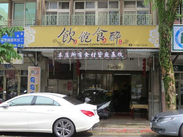 飲飽食醉, 台北市, 南港區, 研究院路二段