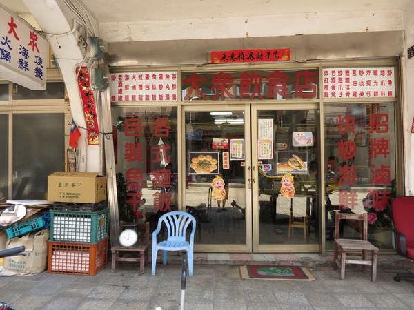 大眾飲食店, 連江縣, 南竿鄉, 馬祖村
