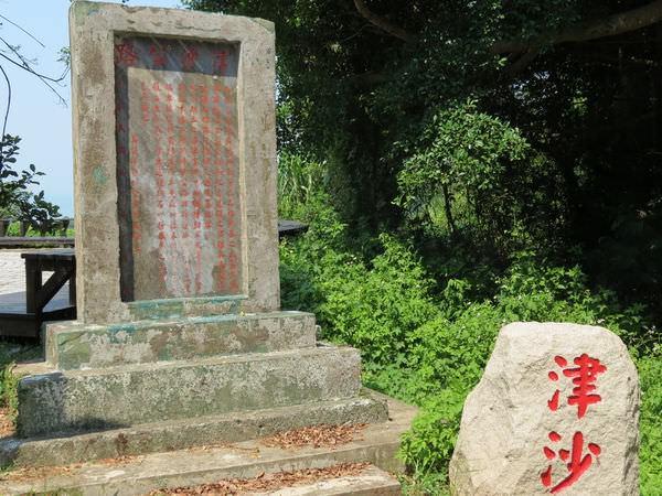 連江縣, 南竿鄉, 津沙村, 地名石刻