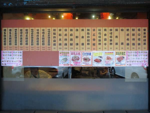 博多拉麵@成功店, 價目表(menu)