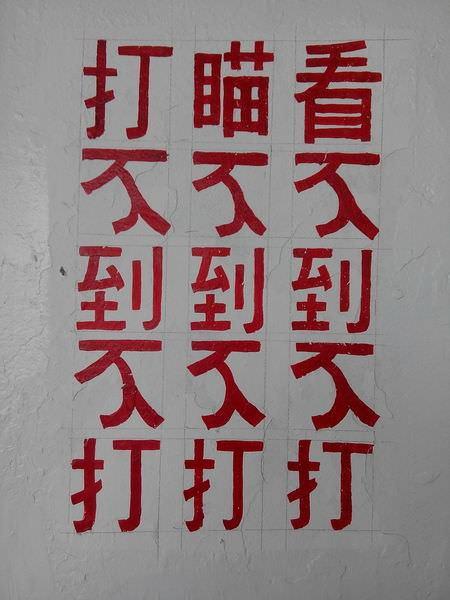 連江縣, 南竿鄉, 仁愛村, 大漢據點